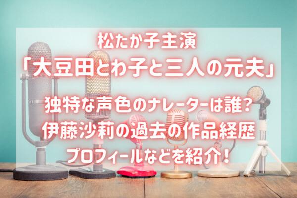 【大豆田とわ子】ナレーションがうるさくて邪魔?評判や経歴を調査|バズり場