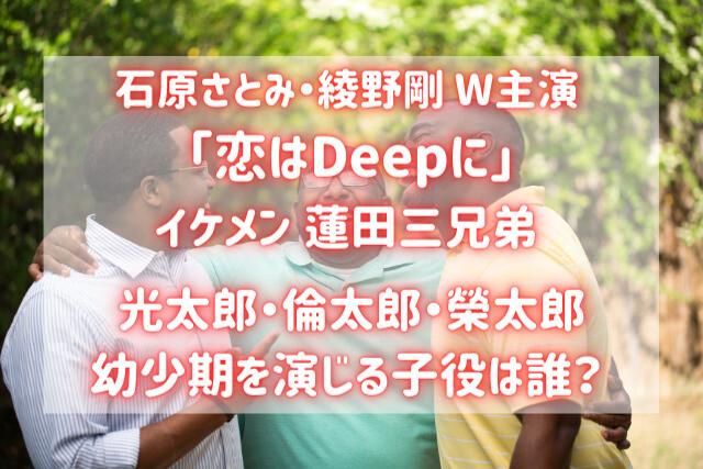 【恋はDeepに】子役|蓮田三兄弟の幼少期は誰?可愛いと話題|バズり場