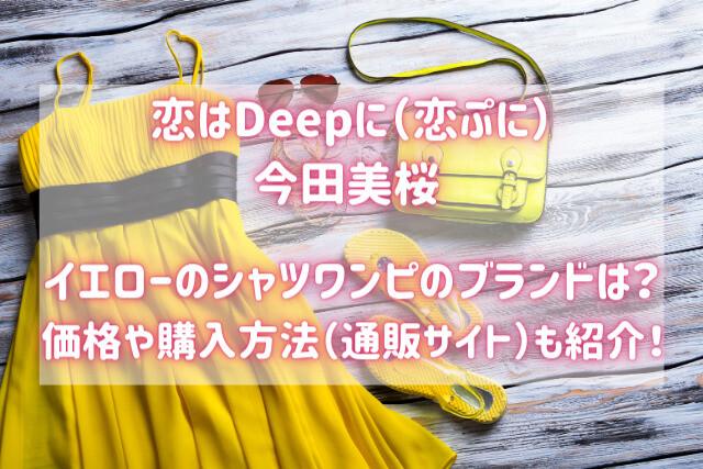 恋はDeepに 今田美桜・衣装・ワンピース