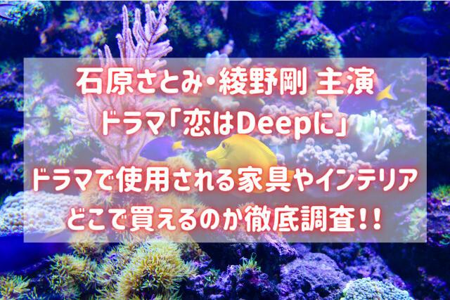 恋はDeepに 家具・インテリア紹介