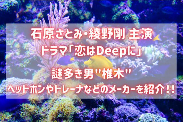 恋はDeepに 椎木・ヘッドホン・トレーナー