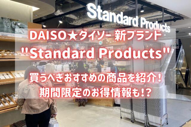 ダイソー スタンダードプロダクツのおすすめ商品紹介