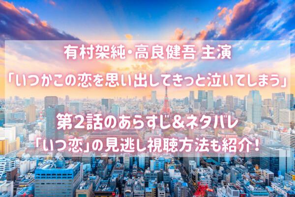いつ恋 第2話あらすじ&ネタバレ