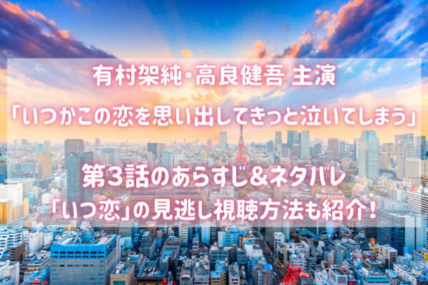 いつ恋 第3話あらすじ&ネタバレ