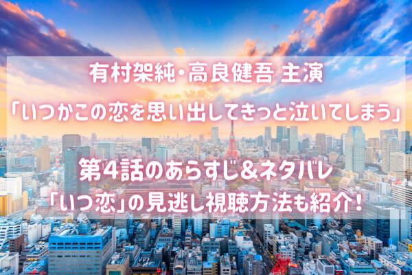 いつ恋 第4話あらすじ&ネタバレ