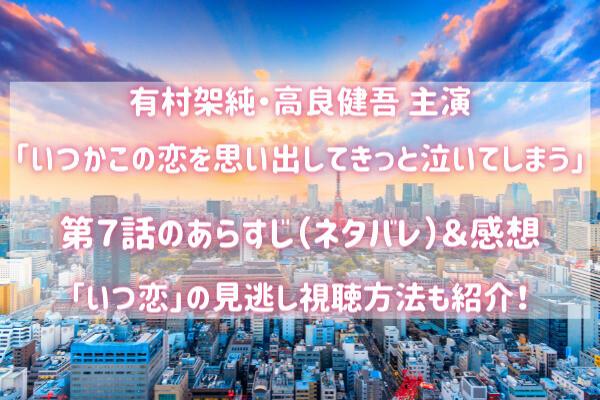 いつ恋 第7話あらすじ&感想