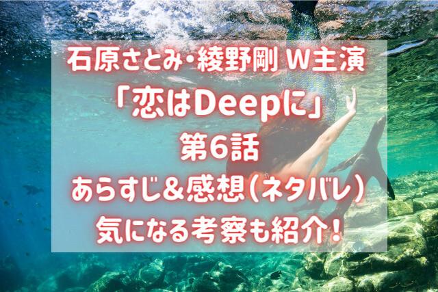 『恋はDeepに』第6話あらすじ・感想・考察を紹介|バズり場
