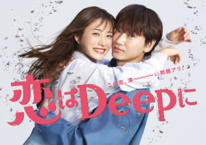 『恋はDeepに』バズり場|ドラマのあらすじ・ネタバレ紹介