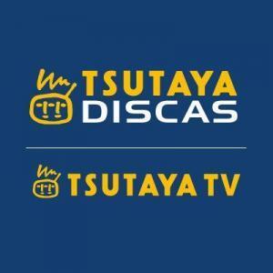 『いつ恋』バズり場 ドラマのあらすじや感想を紹介・TSUTAYA DISCAS
