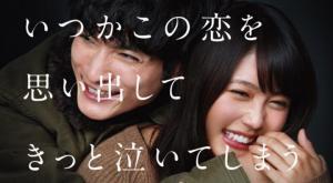 『いつ恋』バズり場|ドラマのあらすじ・ネタバレ紹介