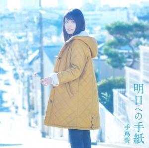 いつ恋・主題歌『明日への手紙』手嶌葵