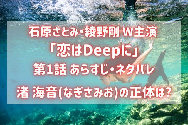 『恋はDeepに・第1話』バズり場|ドラマのネタバレや感想を紹介