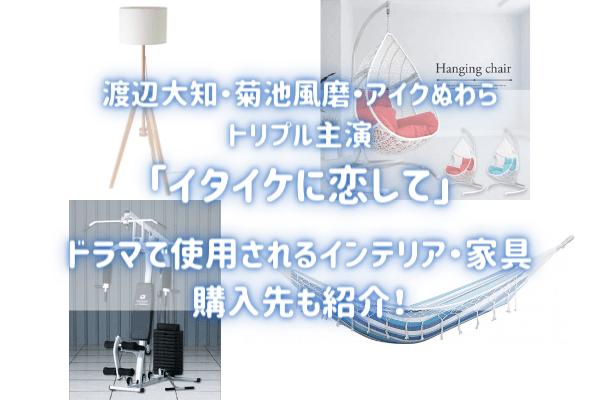 【イタイケに恋して】インテリア・家具はどこで買える?通販サイトを紹介!