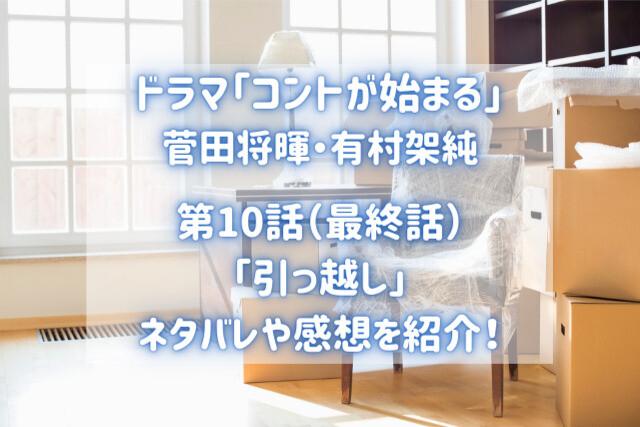 【コントが始まる】最終話ネタバレ|春斗(菅田将暉)の進む道とは?|バズり場