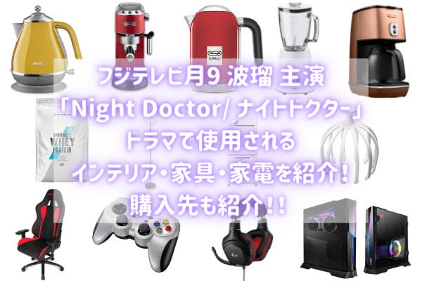 【ナイトドクター】インテリア・家電はどこで買える?通販サイトを紹介!