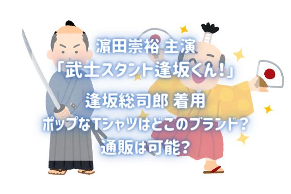 【武士スタント逢坂くん!】濵田崇裕着用のTシャツはどこの?徹底調査!