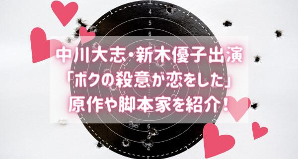 ボクの殺意が恋をした|脚本家・徳永友一のプロフィール・経歴を紹介!|バズり場