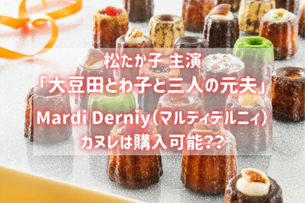 マルディデルニィのカヌレは購入可能?大豆田とわ子の最終話で話題!
