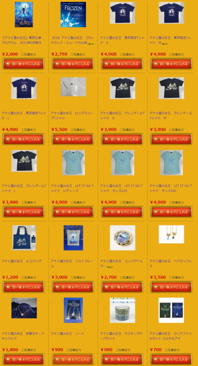劇団四季『アナ雪』|公式ウェブショップで販売されているグッズ・Tシャツなど