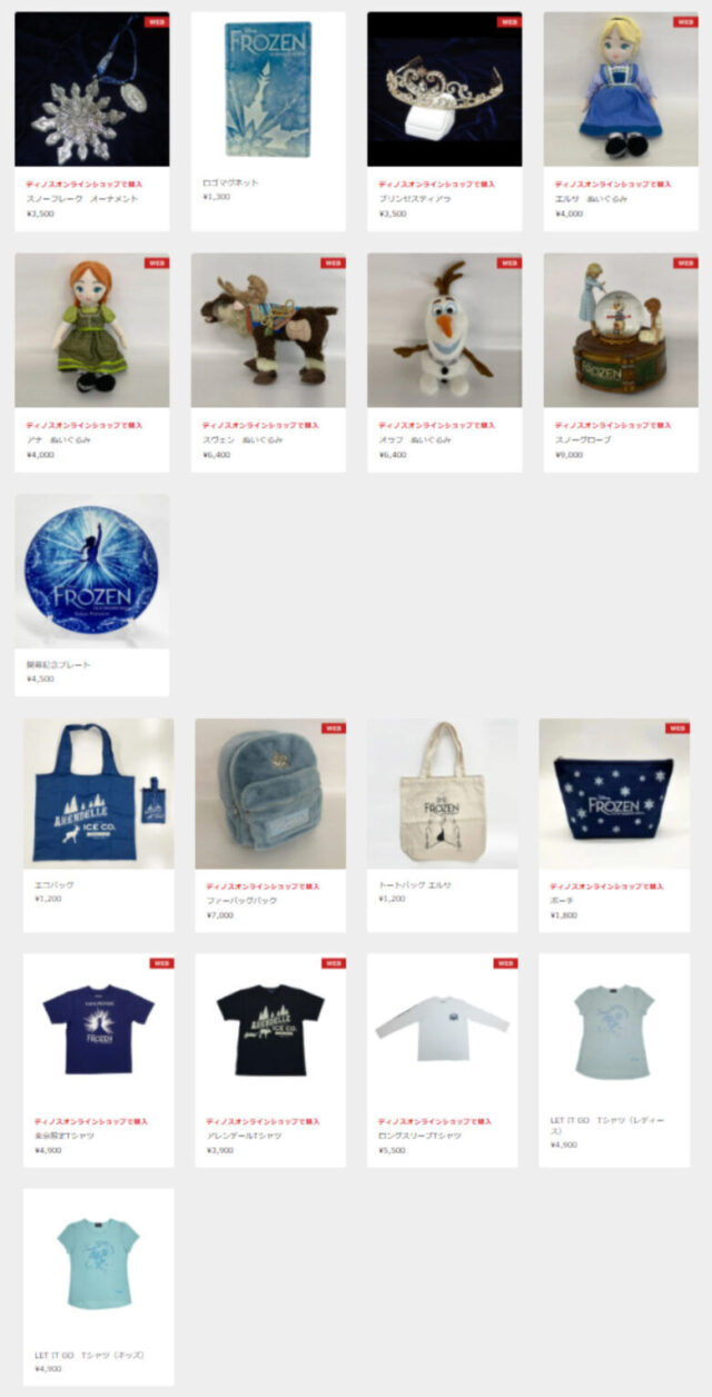 劇団四季『アナ雪』劇場[春]売店で販売されているグッズ・Tシャツなど