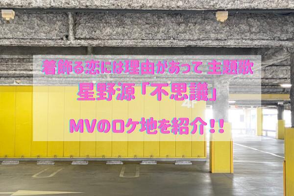星野源「不思議」ロケ地の黄色い壁はどこにある?屋上の駐車場も判明!