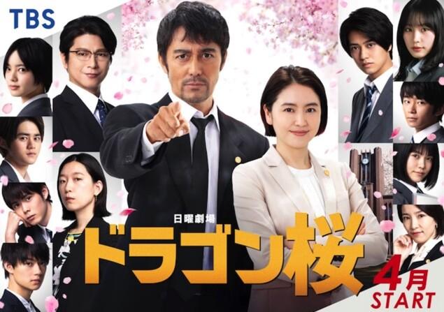 『ドラゴン桜2』第1話ネタバレ|バズり場