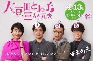 『大豆田とわ子と三人の元夫』1話ネタバレや感想を紹介|バズり場