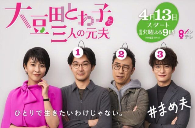 『大豆田とわ子と三人の元夫』ドラマのネタバレや感想を紹介|バズり場