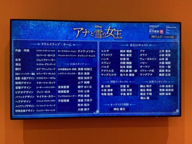 劇団四季『アナ雪』感想・2021年6月27日公演