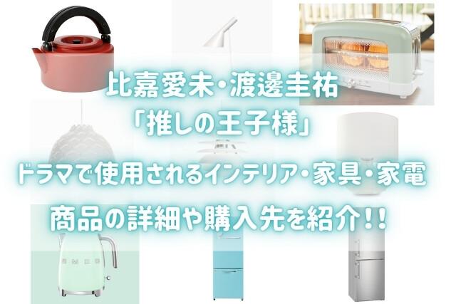 【推しの王子様】インテリア・家具・家電はどこの商品?購入先も紹介!