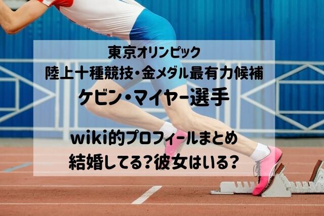 ケビンマイヤー選手は結婚してる?wiki的プロフィールを紹介!
