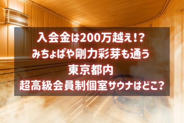 入会金は200万越え!? みちょぱや剛力彩芽も通う 東京都内 超高級会員制個室サウナはどこ?