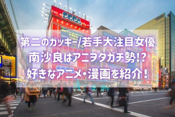 南沙良はアニヲタガチ勢で毎年コミケに参加も?好きな漫画を紹介!