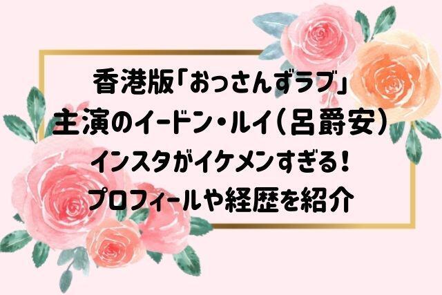 イードン・ルイ(呂爵安)のインスタがイケメン!プロフィールや経歴を調査!