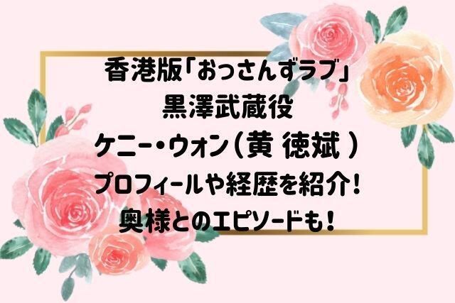 ケニーウォンのwikiプロフィールや経歴!香港版おっさんずラブの黒澤武蔵役!