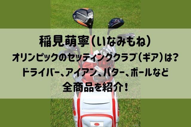 稲見萌寧オリンピックのセッティング(ギア)は?ドライバーやパターなど紹介!