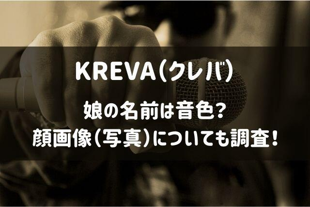 KREVA(クレバ)娘の名前は音色?顔画像・写真についても調査!