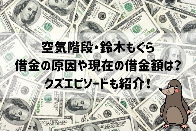 空気階段・鈴木もぐら 借金の原因や現在の借金額は? クズエピソードも紹介!