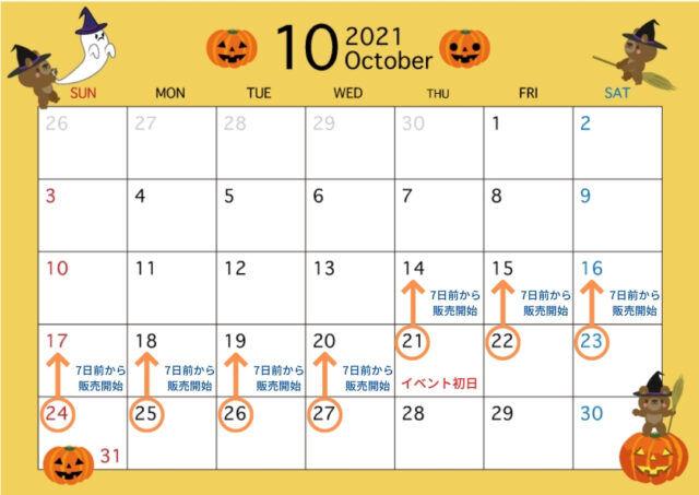 鬼滅の刃×東京スカイツリー チケットはいつから販売?購入可能日を紹介!