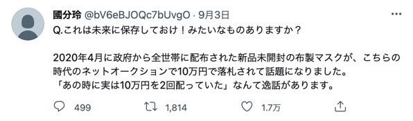 國分玲の注目予言ツイート「政府配布の布マスクがネットオークションで10万円」