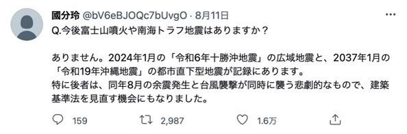 國分玲の一番直近の予言ツイート「令和6年十勝沖地震」