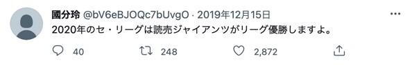 國分玲の当たった予言ツイート「2020年読売ジャイアンツセ・リーグ優勝」