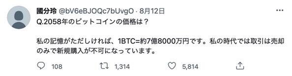 國分玲の注目予言ツイート「2058年ビットコインの価格・1BTC=約7億8000万円」
