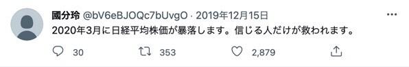 國分玲の当たった予言ツイート「2020年3月・歴史的日経平均株価暴落」