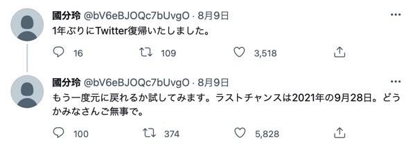 Twitterで話題の國分玲は2021年9月28日でアカウントを削除するのか?