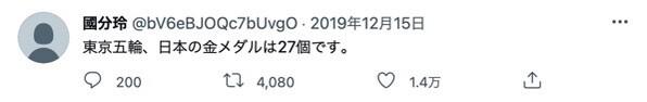 國分玲の当たったツイート「東京五輪の日本の金メダル数27個」
