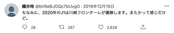 國分玲の当たった予言ツイート「2020年川崎フロンターレJ1優勝」