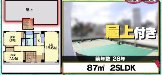 クロちゃんの新居(マンション)の間取りや築年数、屋上写真