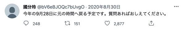 Twitterで話題の國分玲は2021年9月28日で未来に帰るのか?