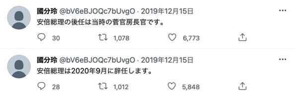國分玲の当たった予言ツイート「安倍総理の退任、菅官房長官の首相就任」